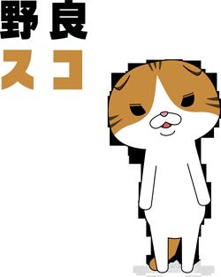 野良スコ 内山勇士さんの新作『野良スコ』が遂に地上波放送決定! 2014年5月5... info